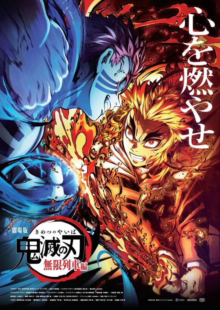 visual baru kimetsu no yaiba mugen train