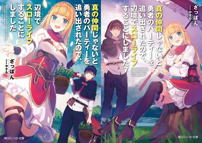 light novel Banished from the Hero's Party, I Decided to Live a Quiet Life in the Countryside